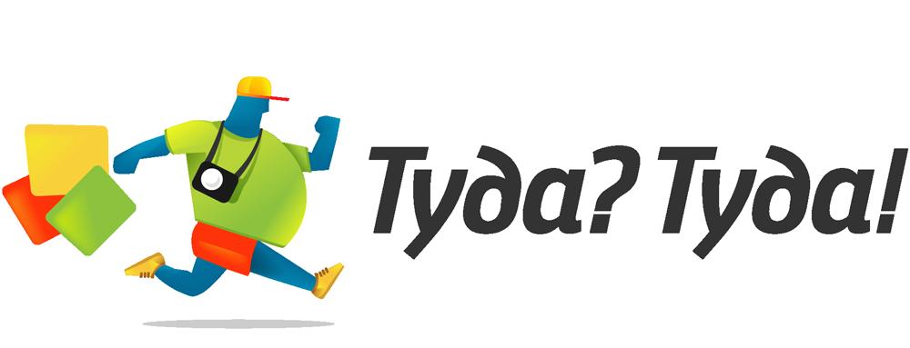 Народная почта ТУДАТУДА - доставка с помощью путешественников www.tudatuda.com